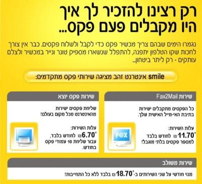 internet-zahav-fax-you.jpg