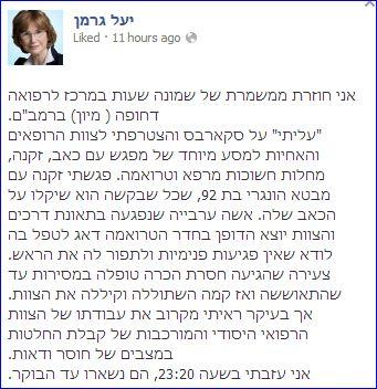 יעל גרמן רמבם פייסבוק 26.4.13