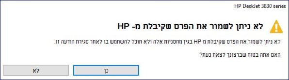 hp-%d7%94%d7%98%d7%91%d7%94-3